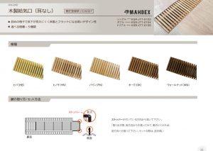 木製ガラリ(耳なし)カタログ/施工書
