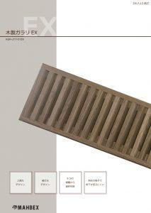 木製ガラリEX(耳あり) カタログ/施工書